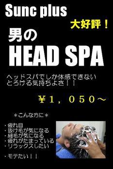 サンクプラスのヘッドスパ.JPG