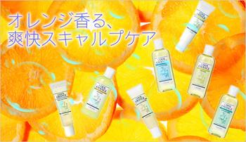 cool_orange_01.jpg